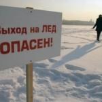 Спасатели Марий Эл обращают внимание населения на двухслойный лед