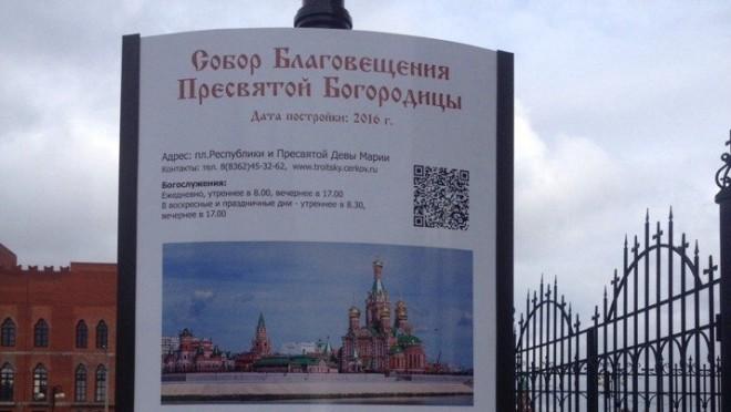 В Йошкар-Оле установлены информационные стенды для туристов